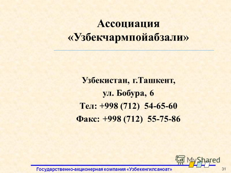 Государственно-акционерная компания «Узбекенгилсаноат» 31 Ассоциация «Узбекчармпойабзали» Узбекистан, г.Ташкент, ул. Бобура, 6 Тел: +998 (712) 54-65-60 Факс: +998 (712) 55-75-86