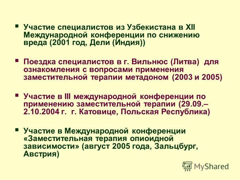 Участие специалистов из Узбекистана в XII Международной конференции по снижению вреда (2001 год, Дели (Индия)) Поездка специалистов в г. Вильнюс (Литва) для ознакомления с вопросами применения заместительной терапии метадоном (2003 и 2005) Участие в