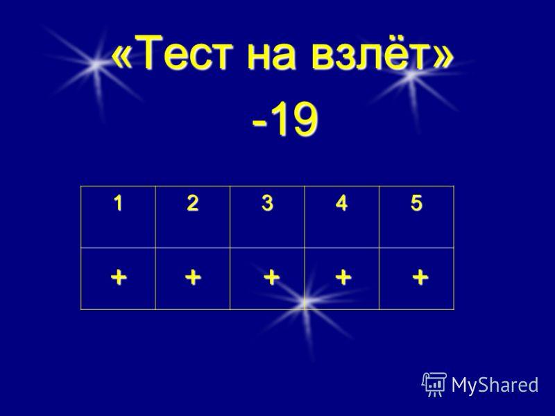 «Тест на взлёт» «Тест на взлёт» -19 -19 12345 +++++
