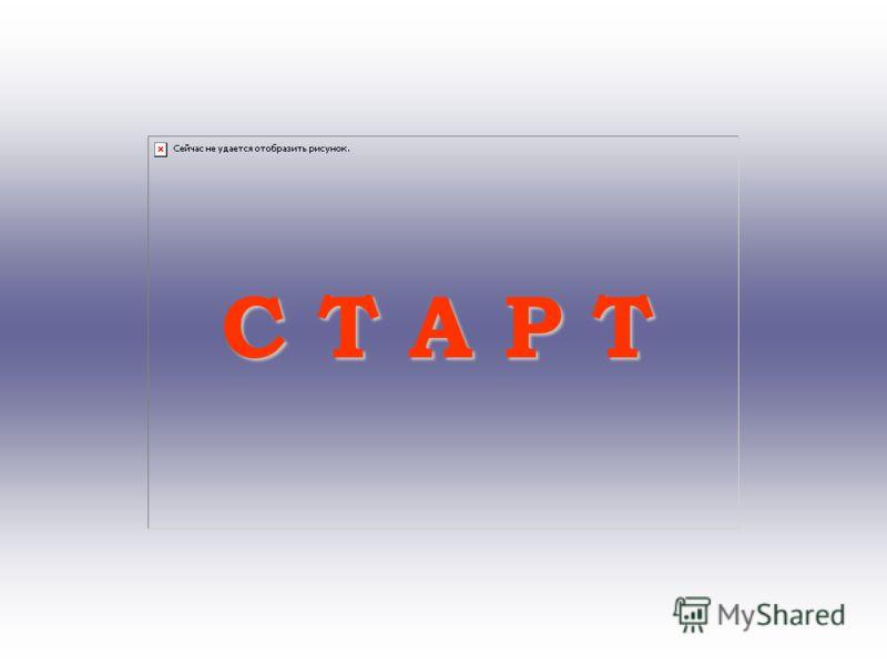 С Т А Р Т