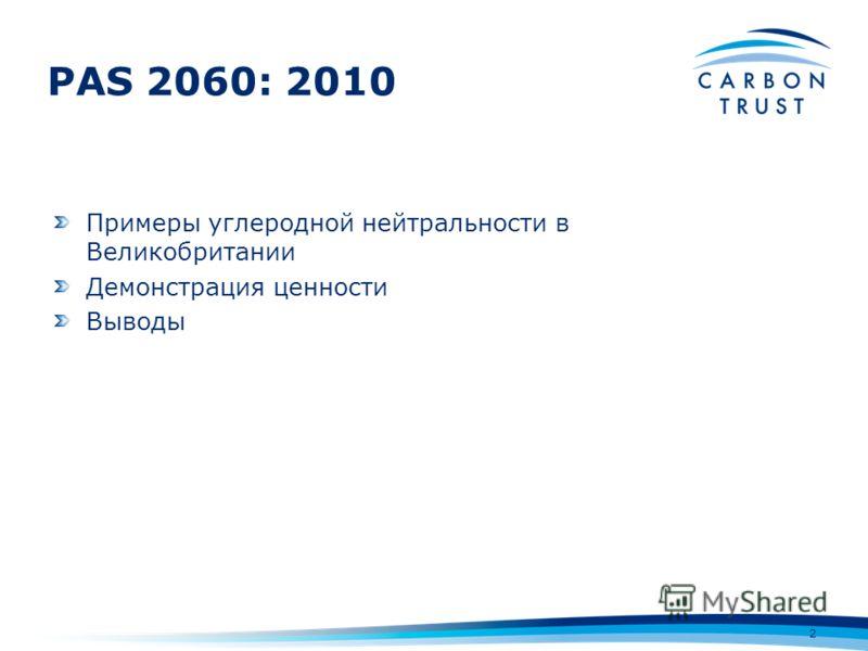 PAS 2060: 2010 2 Примеры углеродной нейтральности в Великобритании Демонстрация ценности Выводы