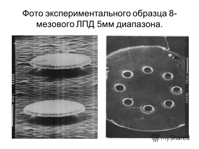Фото экспериментального образца 8- мезового ЛПД 5мм диапазона.