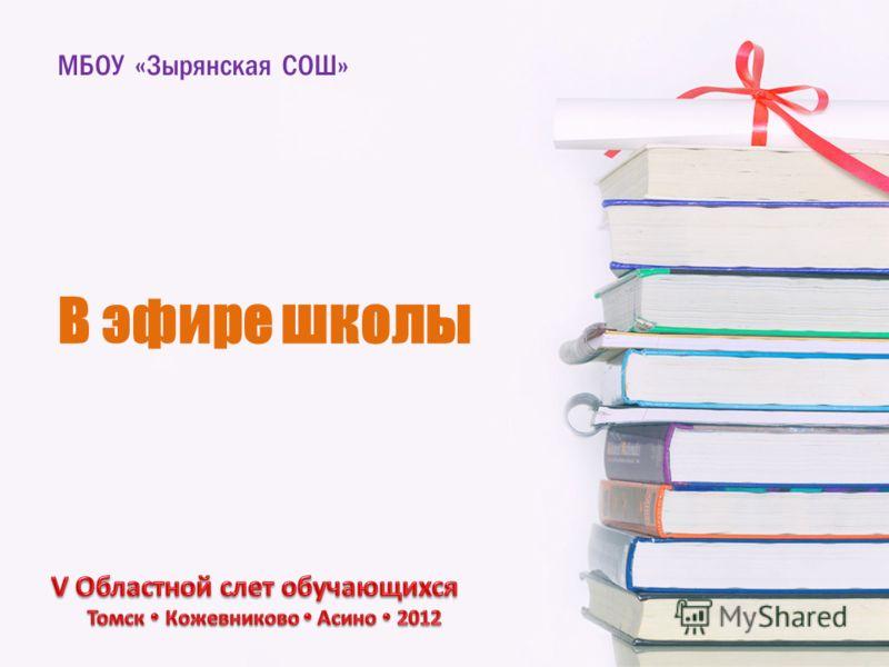 В эфире школы МБОУ «Зырянская СОШ»