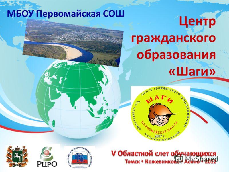МБОУ Первомайская СОШ Центр гражданского образования «Шаги»