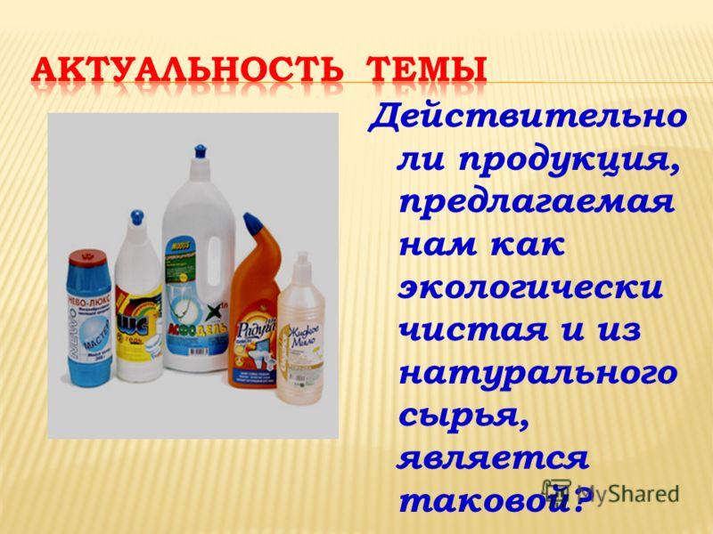 Действительно ли продукция, предлагаемая нам как экологически чистая и из натурального сырья, является таковой?