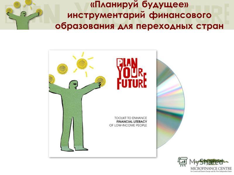 «Планируй будущее» инструментарий финансового образования для переходных стран