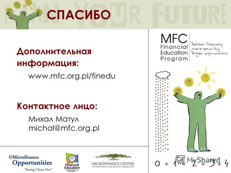 СПАСИБО Дополнительная информация: www.mfc.org.pl/finedu Контактное лицо: Михал Матул michal@mfc.org.pl