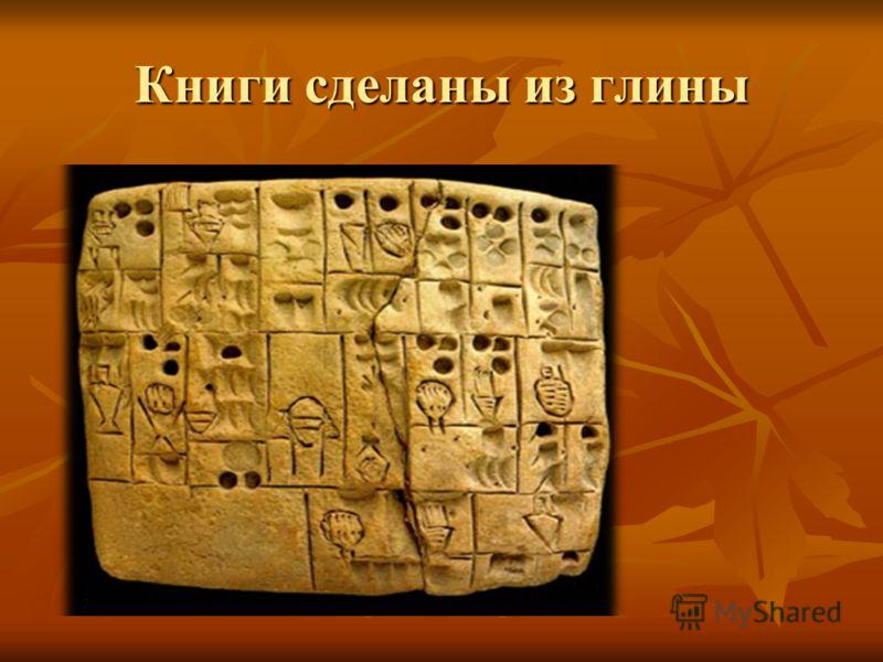 Книги сделаны из глины
