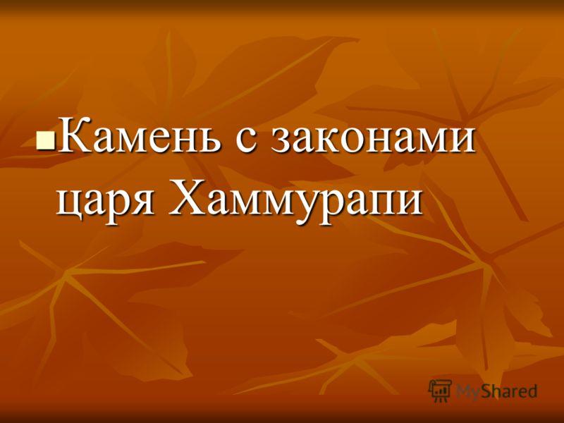 Камень с законами царя Хаммурапи Камень с законами царя Хаммурапи