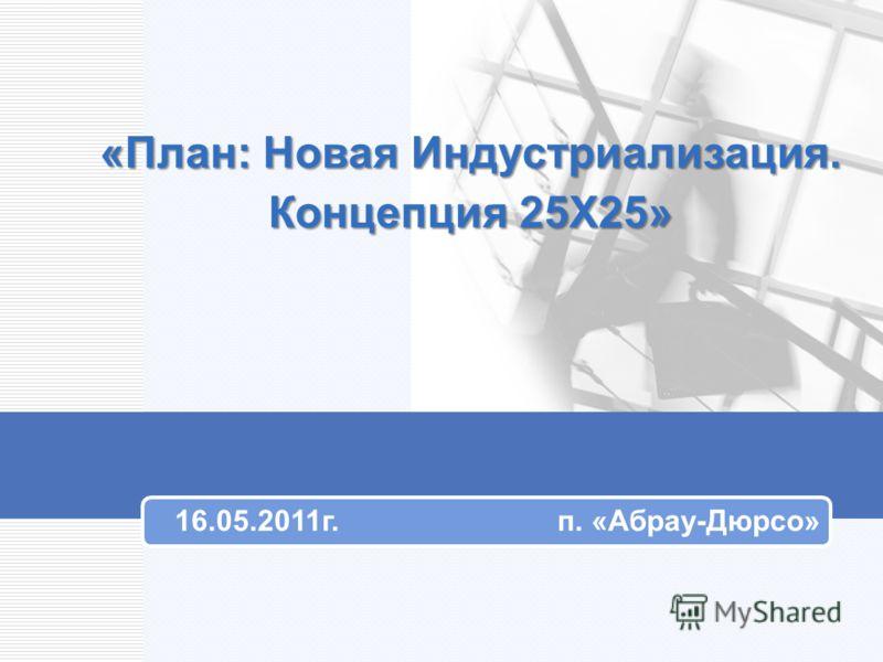 «План: Новая Индустриализация. Концепция 25Х25» 16.05.2011г. п. «Абрау-Дюрсо»