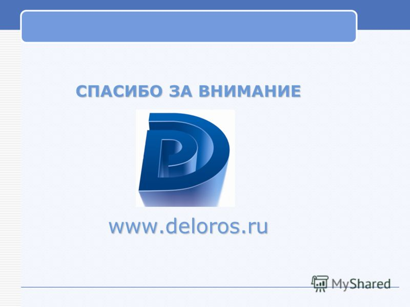 СПАСИБО ЗА ВНИМАНИЕ www.deloros.ru