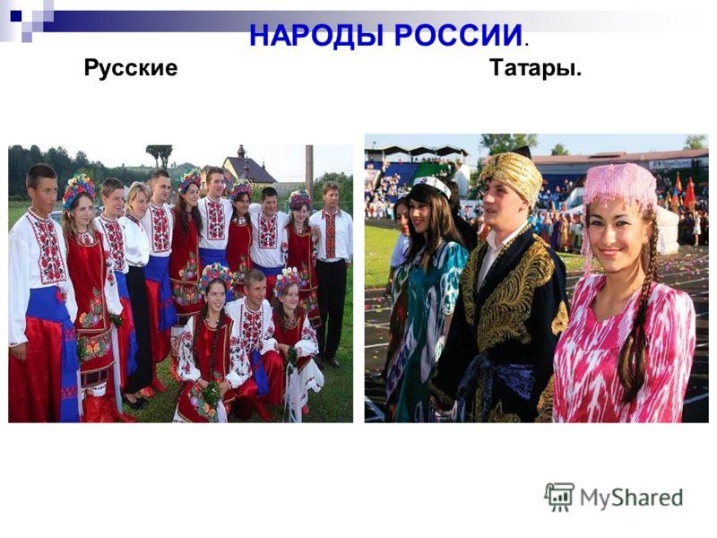 НАРОДЫ РОССИИ. Русские Татары.