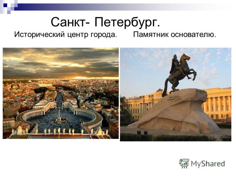 Санкт- Петербург. Исторический центр города. Памятник основателю.