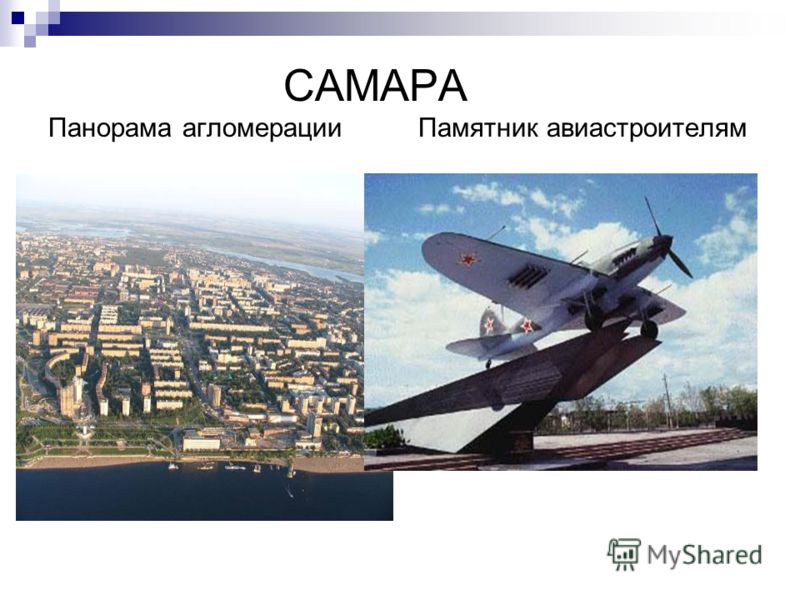 САМАРА Панорама агломерации Памятник авиастроителям