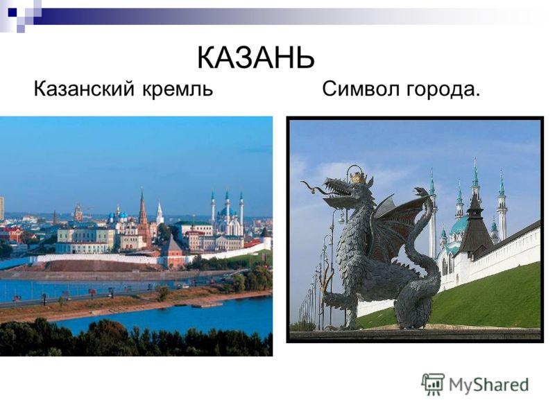 КАЗАНЬ Казанский кремль Символ города.