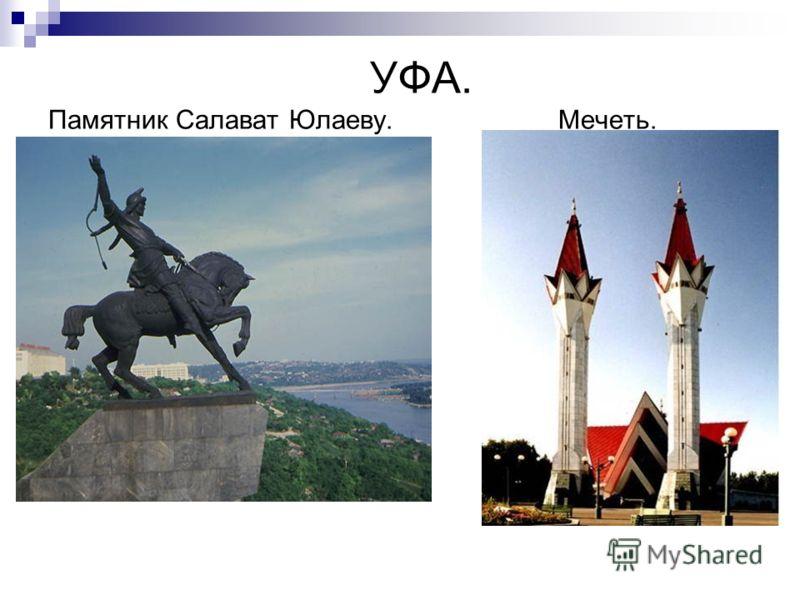 УФА. Памятник Салават Юлаеву. Мечеть.