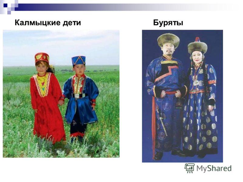 Калмыцкие дети Буряты
