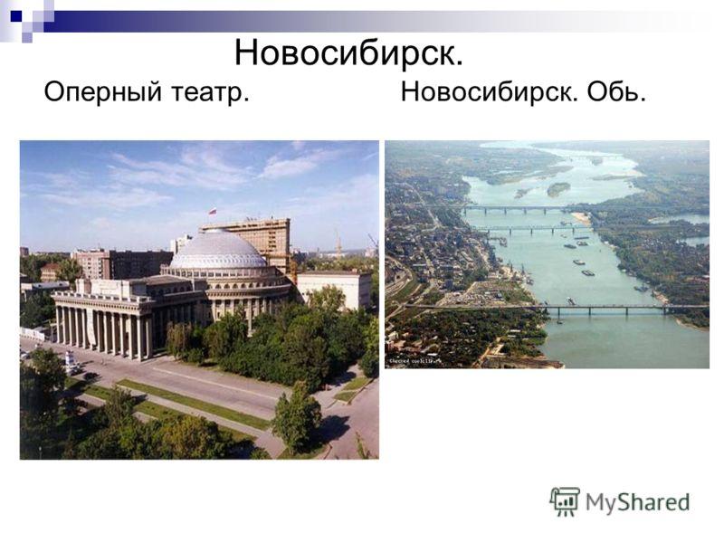 Новосибирск. Оперный театр. Новосибирск. Обь.