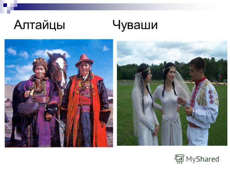 Алтайцы Чуваши