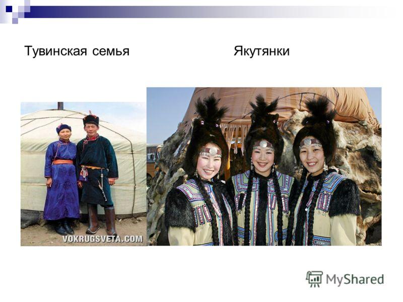 Тувинская семья Якутянки