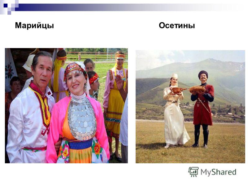 Марийцы Осетины