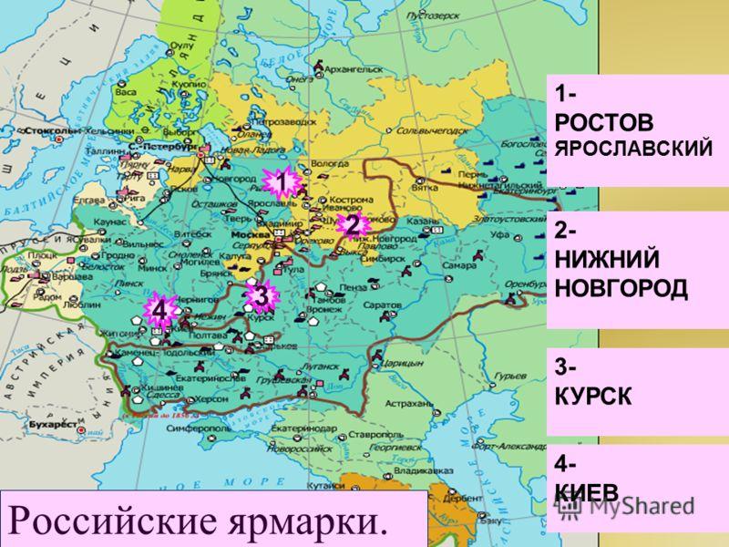 2 4 3 1 1- РОСТОВ ЯРОСЛАВСКИЙ 2- НИЖНИЙ НОВГОРОД 3- КУРСК 4- КИЕВ Российские ярмарки.