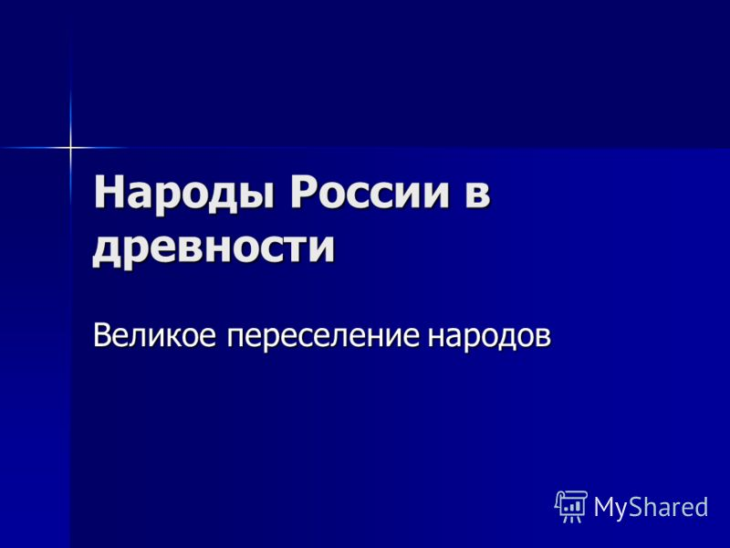 Народы России в древности Великое переселение народов