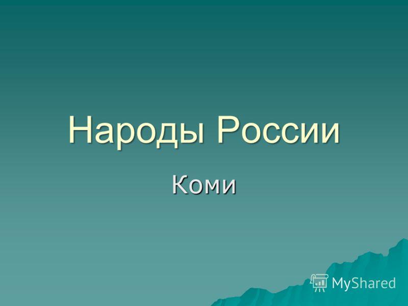 Народы России Коми