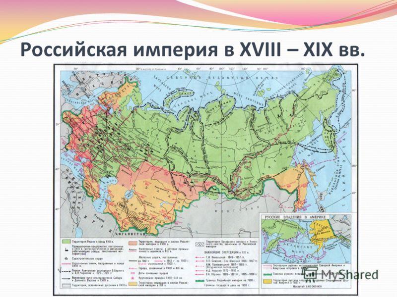 Российская империя в XVIII – XIX вв.