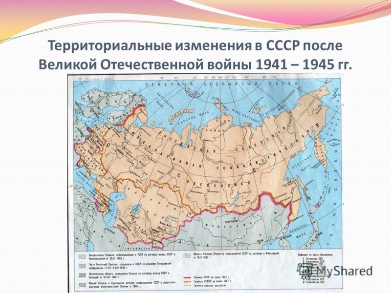 Территориальные изменения в СССР после Великой Отечественной войны 1941 – 1945 гг.