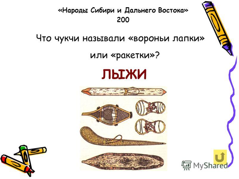 Что чукчи называли «вороньи лапки» или «ракетки»? «Народы Сибири и Дальнего Востока» 200 ЛЫЖИ