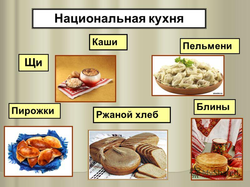 Национальная кухня Щи Пельмени Блины Пирожки Ржаной хлеб Каши