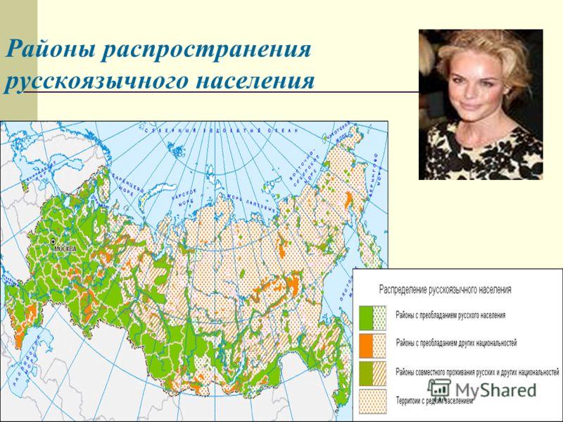 Районы распространения русскоязычного населения