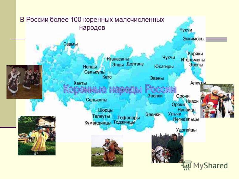 В России более 100 коренных малочисленных народов