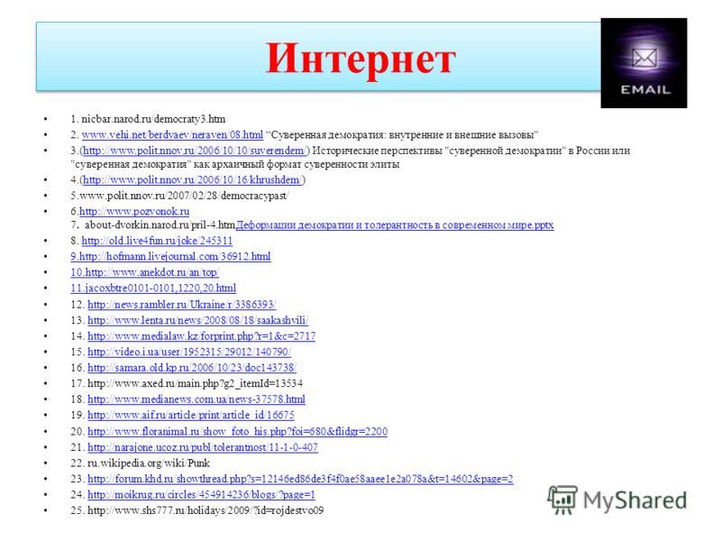 Интернет 1. nicbar.narod.ru/democraty3.htm 2. www.vehi.net/berdyaev/neraven/08.html Суверенная демократия: внутренние и внешние вызовы
