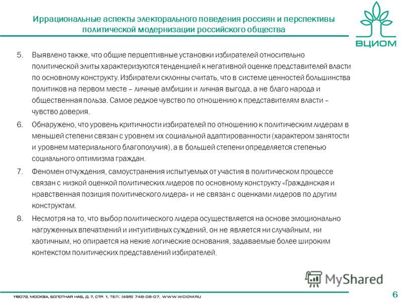 66 Иррациональные аспекты электорального поведения россиян и перспективы политической модернизации российского общества 5.Выявлено также, что общие перцептивные установки избирателей относительно политической элиты характеризуются тенденцией к негати