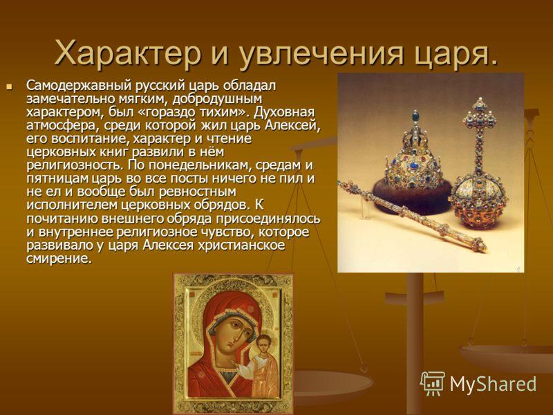 gorode-uroka-prezentatsiya-tsar-aleksey-mihaylovich-uchebnik