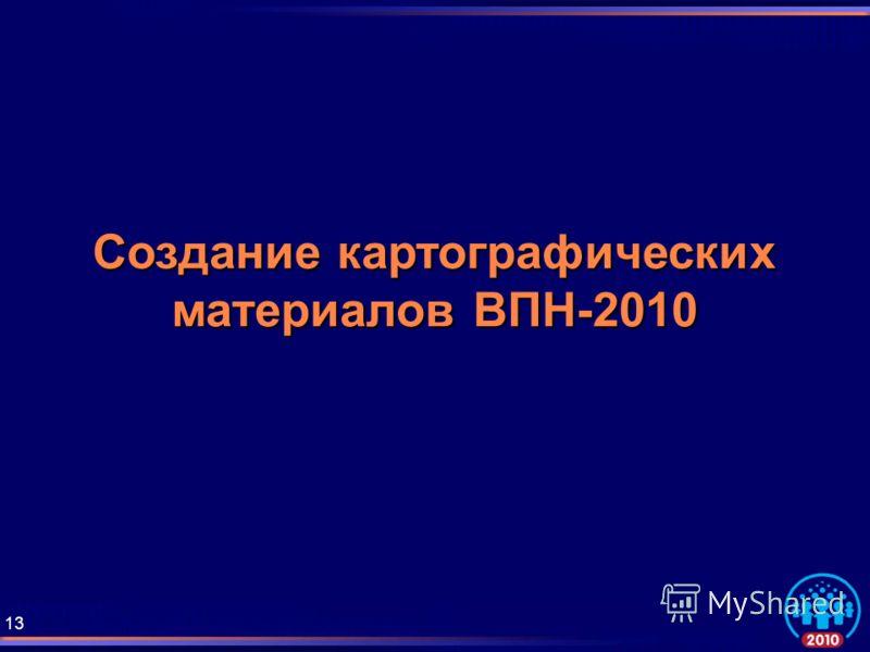 Создание картографических материалов ВПН-2010 13