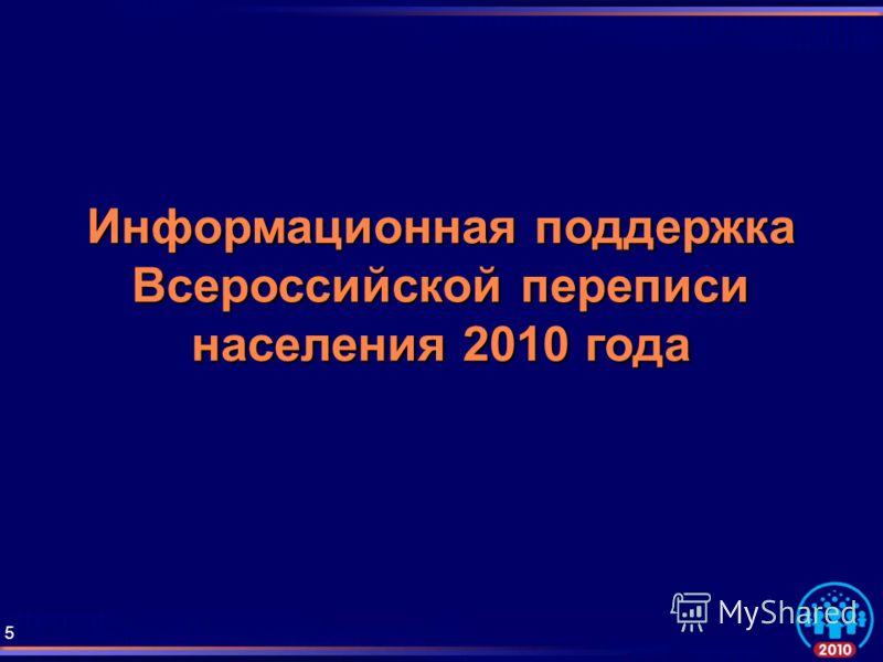 Информационная поддержка Всероссийской переписи населения 2010 года 5