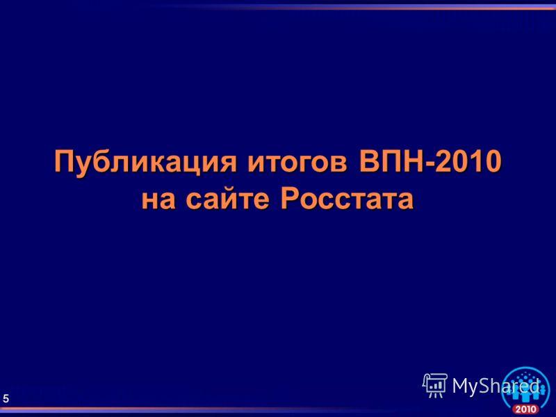 Публикация итогов ВПН-2010 на сайте Росстата 5