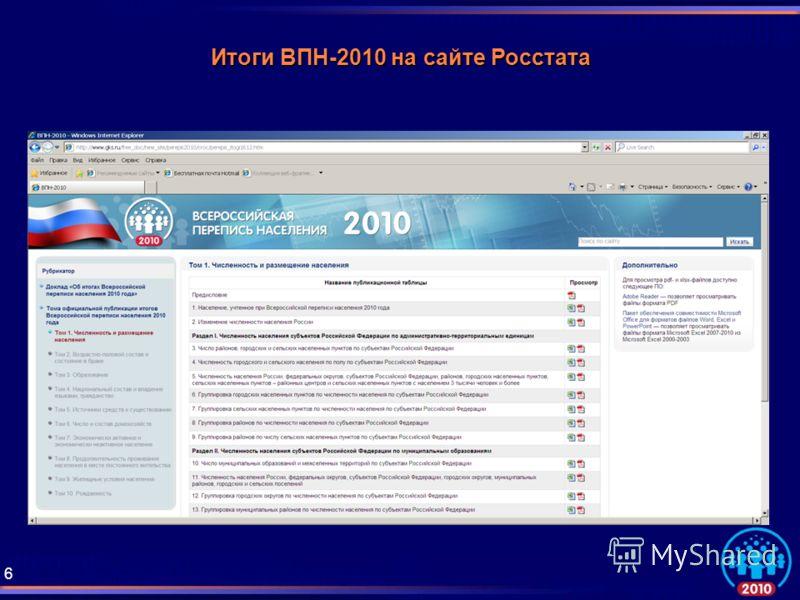 Итоги ВПН-2010 на сайте Росстата 6