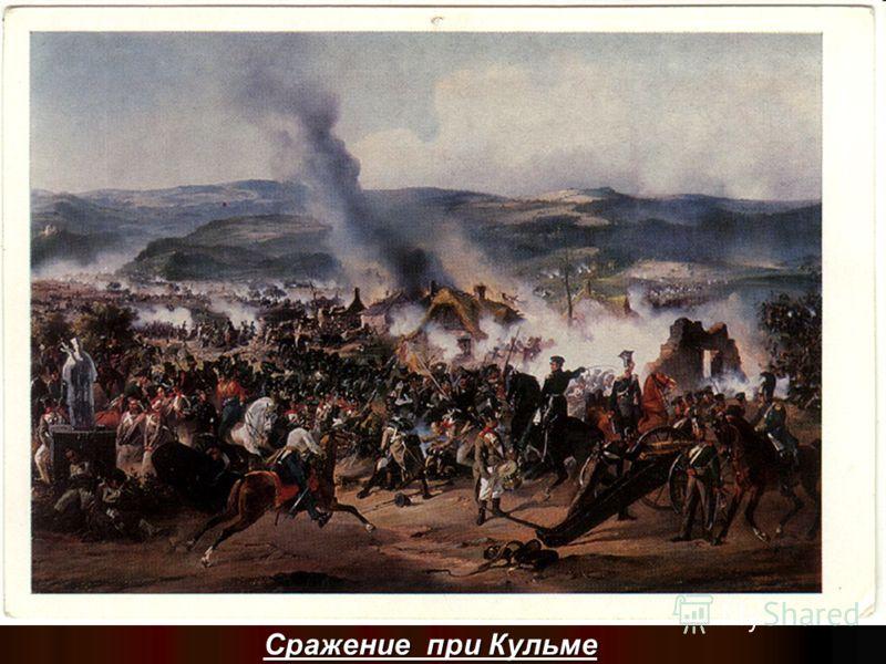 Сражение при Кульме