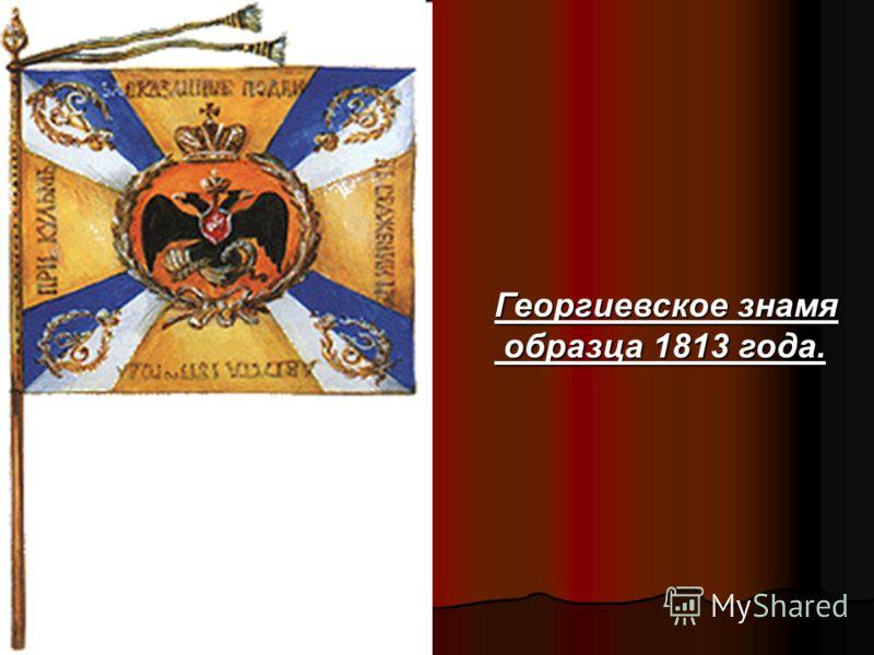 Георгиевское знамя образца 1813 года. образца 1813 года.