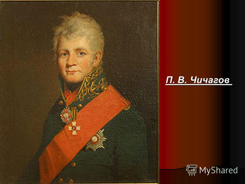П. В. Чичагов