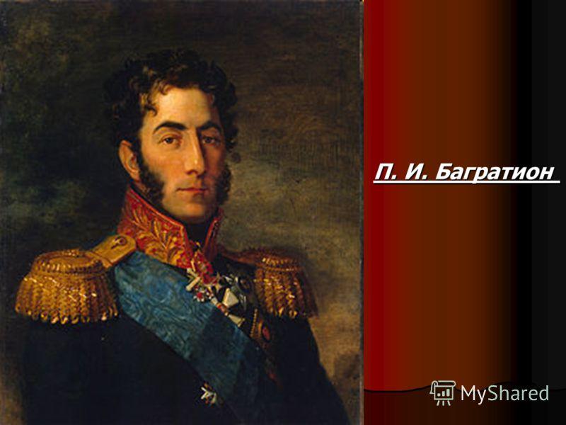 П. И. Багратион