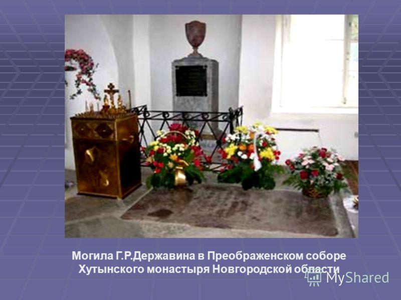 Могила Г.Р.Державина в Преображенском соборе Хутынского монастыря Новгородской области