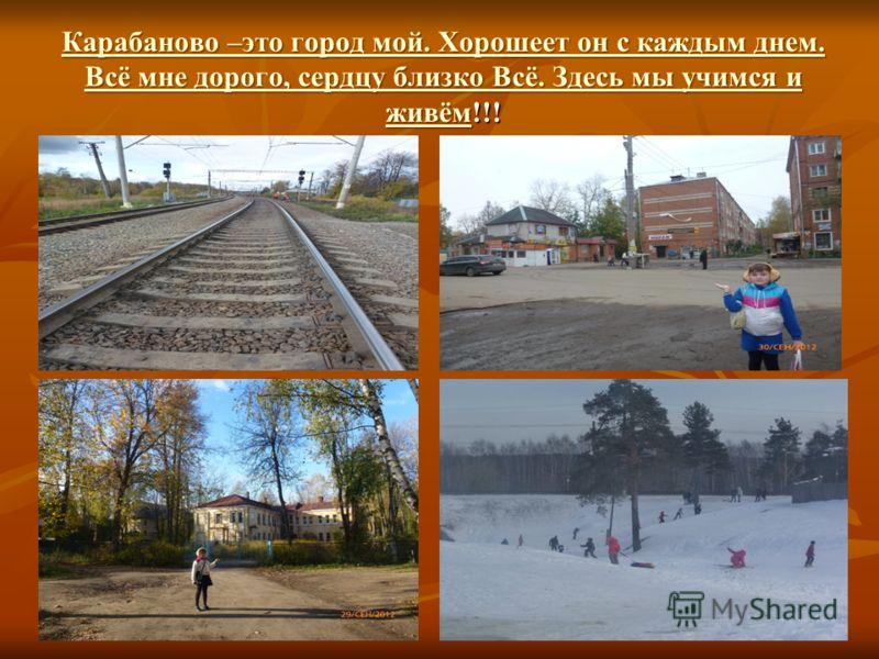 Я живу в небольшом городе - Карабаново