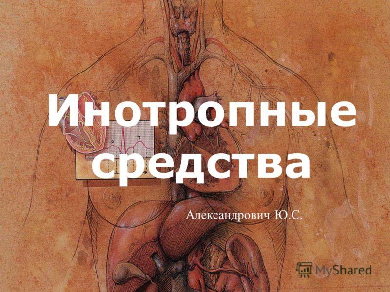 Инотропные средства Александрович Ю.С.