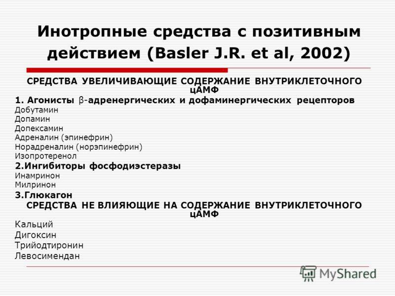 Инотропные средства с позитивным действием (Basler J.R. et al, 2002) СРЕДСТВА УВЕЛИЧИВАЮЩИЕ СОДЕРЖАНИЕ ВНУТРИКЛЕТОЧНОГО цАМФ 1. Агонисты β-адренергических и дофаминергических рецепторов Добутамин Допамин Допексамин Адреналин (эпинефрин) Норадреналин