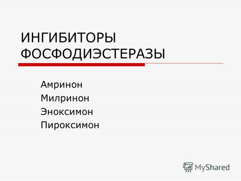 ИНГИБИТОРЫ ФОСФОДИЭСТЕРАЗЫ Амринон Милринон Эноксимон Пироксимон